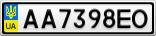 Номерной знак - AA7398EO