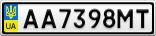 Номерной знак - AA7398MT