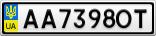 Номерной знак - AA7398OT