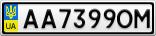 Номерной знак - AA7399OM