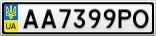 Номерной знак - AA7399PO