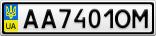 Номерной знак - AA7401OM