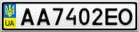 Номерной знак - AA7402EO