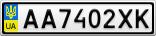 Номерной знак - AA7402XK