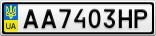 Номерной знак - AA7403HP