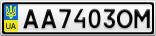 Номерной знак - AA7403OM