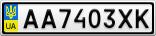 Номерной знак - AA7403XK