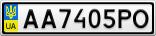 Номерной знак - AA7405PO