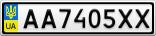 Номерной знак - AA7405XX