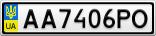 Номерной знак - AA7406PO