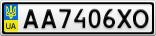Номерной знак - AA7406XO