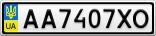 Номерной знак - AA7407XO