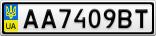Номерной знак - AA7409BT