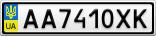 Номерной знак - AA7410XK