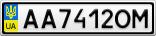 Номерной знак - AA7412OM