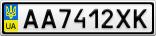 Номерной знак - AA7412XK