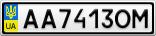 Номерной знак - AA7413OM