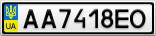 Номерной знак - AA7418EO