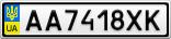 Номерной знак - AA7418XK