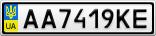 Номерной знак - AA7419KE