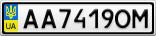 Номерной знак - AA7419OM