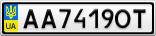Номерной знак - AA7419OT
