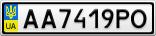 Номерной знак - AA7419PO