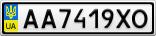 Номерной знак - AA7419XO