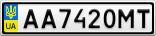 Номерной знак - AA7420MT