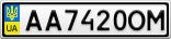 Номерной знак - AA7420OM