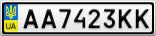 Номерной знак - AA7423KK