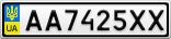 Номерной знак - AA7425XX
