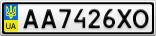 Номерной знак - AA7426XO