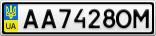 Номерной знак - AA7428OM