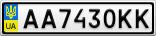 Номерной знак - AA7430KK
