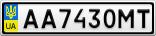 Номерной знак - AA7430MT