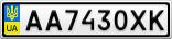 Номерной знак - AA7430XK