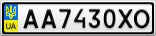 Номерной знак - AA7430XO