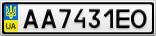 Номерной знак - AA7431EO