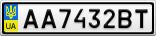 Номерной знак - AA7432BT