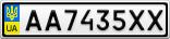 Номерной знак - AA7435XX