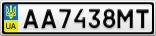 Номерной знак - AA7438MT