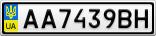 Номерной знак - AA7439BH