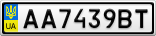 Номерной знак - AA7439BT