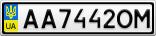 Номерной знак - AA7442OM