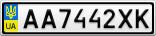 Номерной знак - AA7442XK