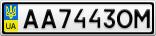 Номерной знак - AA7443OM
