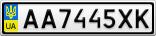 Номерной знак - AA7445XK