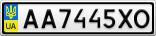 Номерной знак - AA7445XO