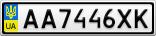 Номерной знак - AA7446XK